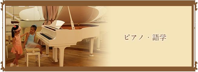 ピアノ・語学