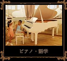 ピアノ・語学クラス